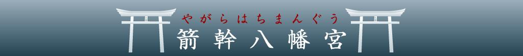 箭幹八幡宮/東京都町田市矢部町